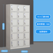 Steel multi-grid lockers thickened iron cabinet storage cabinet dormitory Nine 9 door staff Cabinet laminates