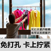 High-rise sundress artifact multi-function hanging window sill drying rack outdoor installation punch-free balcony window floating window.