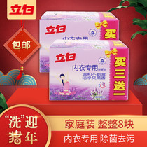 Li Bai Laundry soap underwear special antibacterial decontamination to stain soap promotion pack home dress Gentle Clean 8 pieces of wear