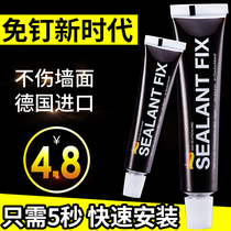 Germany imported nail-free glue strong glue glass glue tile strong liquid nail punch-free mildew waterproof