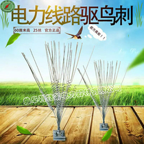 Littler anti-thorn manufacturers selling power lines with bird industrial wire needle bird artifact anti-bird thorn