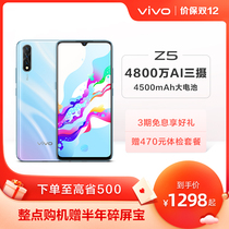 vivo Z5 new vivoz5 limited edition smartphone official genuine flagship store official website Screen Fingerprint student new vivoz5x S5 z3x
