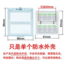 Yuba switch role waterproof box bathroom bathroom switch panel transparent waterproof cover home waterproof shell