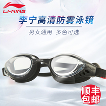 Li Ning ping light myopia swimming goggles men and women waterproof anti-fog high-definition swimming glasses with degrees professional swimming equipment