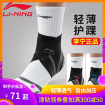 Li Ning professional ankle sports protective equipment men and women sprained fixed basketball running badminton equipment warm ankle
