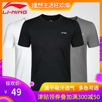 Li Ning short-sleeved men and women quick-drying T-shirt sports basketball fitness shirt sweat breathable training running solid color summer