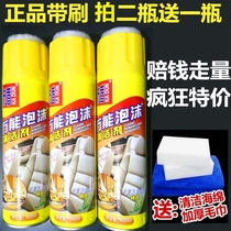 Automotive interior cleaning agent multi-functional all-powerful foam cleaning agent leather seat roof powerful de-fouling cleaning agent.