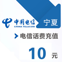 Ningxia telecom mobile phone 10 yuan prepaid recharge fast charge