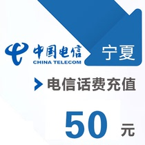 Ningxia telecom mobile phone 50 yuan prepaid recharge fast charge