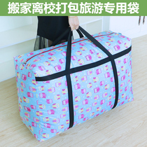 Oxford cloth moving bag extra thick waterproof luggage bag canvas snakeskin woven bag oversized package