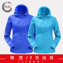 Factory custom-made skin clothing womens large-size sunscreen men ultra-thin sports windbreaker quick dry jacket rain protection.