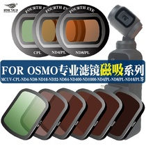 Applicable DJI osmopocket pocket Ling Mu handheld PTZ camera CPL polarizing ND filter UV accessories