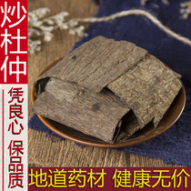 Chinese herbal Medicine fried eucommia ulmoides Salt eucommia eucommia ulmoides Tea 500 grams full of two Jin