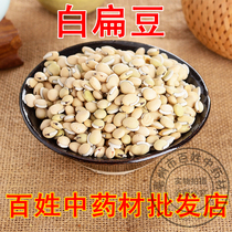 Chinese herbal medicines wild white beans 500g G Yunnan new farm grains dry lentils white pea authentic sulfur-free