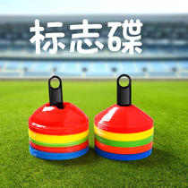 10 PCs football logo disc road cone round mouth logo disc training disc logo barrel training obstacle