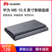Huawei tablet M6 10 8-inch original smart voice base (dark gray) official genuine bracket