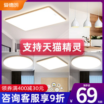 Aidelang led Ceiling Lamp simple modern living room lamp Nordic ultra-thin atmospheric round bedroom lamp intelligent lamps