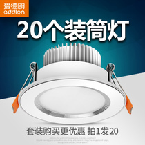 Aide lang led downlight recessed spotlights ultra-thin 3w hole lamp living room home ceiling light bullseye lamp hole Jane lamp