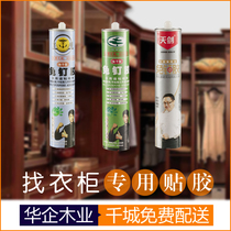 Free nail glue wardrobe quick-drying glass glue free punch glue kick line mirror tile glue strong liquid nail