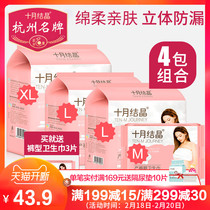 October crystallization maternal sanitary napkin puerperium pregnant women postpartum special row Dew Moon supplies plus long pants type