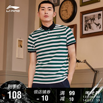 Li Ning short-sleeved male 2019 new sports fashion series Casual lapel Summer Slim cotton POLO rayé