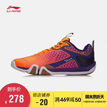 Li Ning badminton shoes mens shoes New wear-resistant non-slip support mens low to help spring and summer sports shoes aytm031