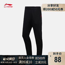 Li Ning Wei pants mens 2019 new training series autumn hundred set comfortable flat-mouthed knitted sports pants