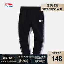 Li Ning childrens pants mens big children 2019 new 3-12 years old leisure autumn collection knitted sports pants