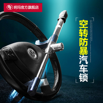 Yuema car lock steering wheel lock head telescopic design idling anti-theft self-defense baseball lock car