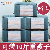 Storage bag finishing bag clothes quilts packing artifact loaded quilt bag clothing moving luggage large moisture
