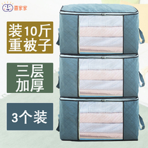 Clothes storage bag quilt finishing bag home loaded quilt bag put the clothes packing moving bag large moisture