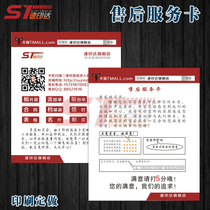 Tmall Taobao Thank you card warranty Card custom after-sales service card Customized coupon voucher printing