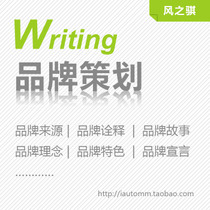 Artificial writing articles company brand story cultural concept design copywriting planning original ghostwriting soft writing