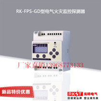Factory direct residual current type electric fire leakage detector Fire Monitoring System fire alarm
