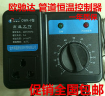 OU Chi da thermostat pipeline shielded pump boiler hot water circulation temperature controller automatic thermostat