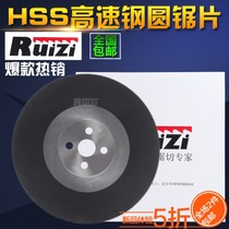 High-speed steel circular saw blade pipe cutting machine saw blade cutting stainless steel saw blade 275 ~ 450 first half price trial also