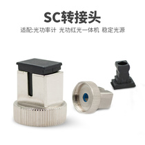 SC adapter adapter accessories