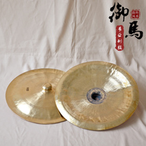 Royal Horse diameter 30-40cm big Rao wide cymbal copper cymbals band cymbals ring copper cymbals lion cymbals cymbals professional piece cymbals