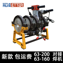 New 63-160 200 four-ring manual welding machine PE tube welding machine docking machine fuse hot melter