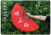 Kung Fu fan fan Taiji fan taijiquan one foot show Double fan Mulan fan martial arts fan send fan sets