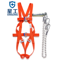 Beijing star workers double back seat belt aerial work site construction anti-Fall safety rope