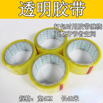 Small tape transparent tape warehouse packaging seal plastic seal courier tape paper 4 cm wide 40 meters long