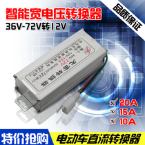 Voltage converter 48V60V64V72V volt turn 12v10a 15A 20a25a30a volt electric car converter