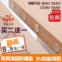 Cabinet door special touch glue particle anti-collision particle anti-collision pad 3MM muffle pad buffer 50 grain.