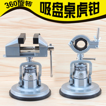 Juntuo universal self-sucker desktop bench vise universal clamp table vise aluminum alloy sucker universal vise