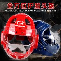 Competitive children taekwondo mask helmet face protection adult karate helmet professional closed