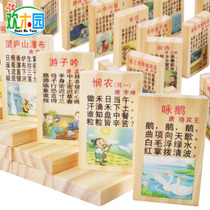 Huan Mu Garden Childrens Domino Tang poetry 100 pieces of building blocks to make early lessons of intellectual toys