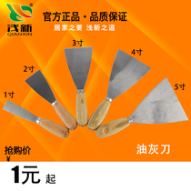 Oil Ash knife knife putty knife wipe batch knife small scraping mud board painter Wood fill seam small shovel knife
