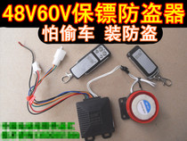 48V60V72V80V84V96V Bodyguard Dual Remote control lock motor electric vehicle anti-theft device alarm anti-startup