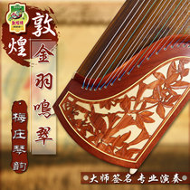 Shanghai Dunhuang guzheng 694DD-H mahogany students adult test grade professional playing with piano